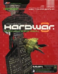 hardwar-box-cover